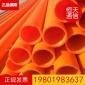 厂家直销 橘红色MPP电力管 型号齐全 电线电缆保护管 可定做