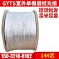 常年销售光缆GYTA24芯48芯光缆 GYTS144芯室外光缆